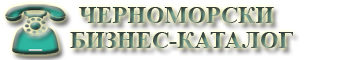 Черноморски Бизнес Каталог